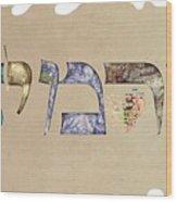 Hebrew Calligraphy- Carmit Wood Print