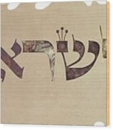 Hebrew Calligraphy- Israel Wood Print
