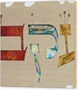 Hebrew Calligraphy- Jacob Wood Print