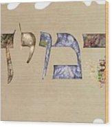 Hebrew Calligraphy- Jeremy Wood Print