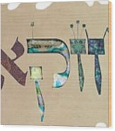Hebrew Calligraphy- Jezekiel Yechezkiel Wood Print