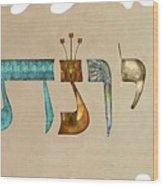 Hebrew Calligraphy- Jonatan Wood Print
