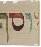 Hebrew Calligraphy- Joseph Wood Print
