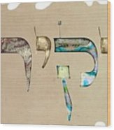 Hebrew Calligraphy- Yakir Wood Print