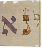 Hebrew Calligraphy- Yanay Wood Print