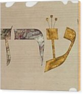 Hebrew Calligraphy- Yeara Wood Print
