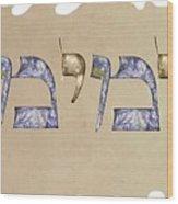 Hebrew Calligraphy- Yemima Wood Print