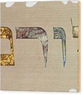 Hebrew Calligraphy- Yoram Wood Print