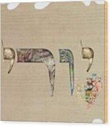 Hebrew Calligraphy- Yuri Wood Print