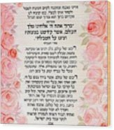 Hebrew Prayer For The Mikvah- Immersion Wood Print