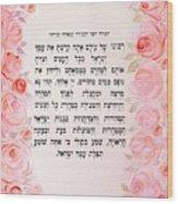 Hebrew Prayer For The Mikvah-ribono Shel Olam Wood Print