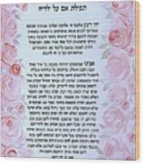 Hebrew Prayer For The Mikvah- Woman Prayer For Her Children Wood Print