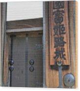 Hishi Gate Detail Himeji Castle Wood Print