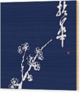Holding A Flower -  A Branch Of Almond Blossom Wood Print