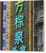 Hong Kong Sign 15 Wood Print