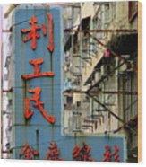 Hong Kong Sign 7 Wood Print