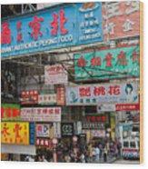 Hong Kong Signs Wood Print
