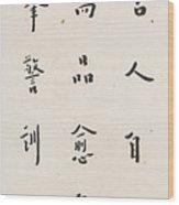 Hongyi  Wood Print