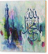 Islamic Calligraphy 330k Wood Print