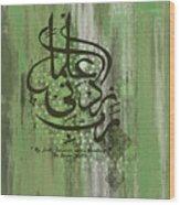 Islamic Calligraphy 77091 Wood Print
