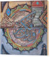 Islamic Picture Wood Print