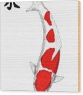 Japanese Koi Kohaku Feng Shui Wood Wood Print