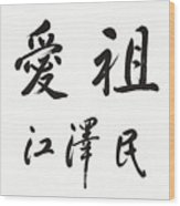 Jiang Zemin Calligraphy Have Ardent Love For The Motherland Wood Print