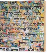 Kaddish After Finishing A Tractate Of Talmud Wood Print