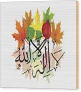 Kalimah Wood Print