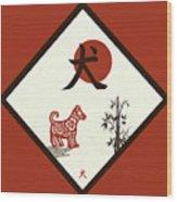 Kanji Dog On Red Wood Print