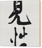 Kensho - Seeing One's Nature Wood Print