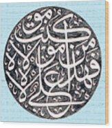 Man Kuntu Mola Fahaza Ali Mola Wood Print