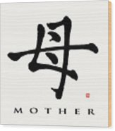 Mother, The Generosity Of The Earth  Wood Print
