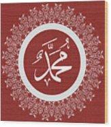 Muhammad - Mandala Design Wood Print