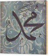 Muhammed Saas Wood Print by Salwa  Najm
