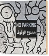 No Parking In Beirut  Wood Print