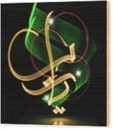 O God, Ya Allah In Arabic Wood Print