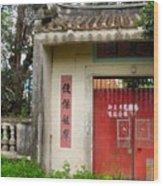 Old Chines Village Door Series Five  Wood Print
