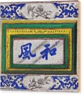 Old Chinese Wall Tile Wood Print