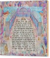 Physician Prayer- Hebrew Version Wood Print