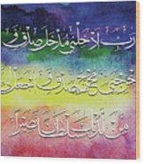 Quran 17.80 Wood Print
