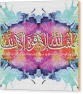 Quran 18.39 Wood Print