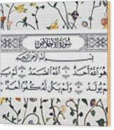 Qur'anic Surah Wood Print