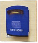 Russian Mailbox Wood Print