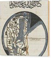 Saleh Ibn Nuri Al-bakawi Wood Print