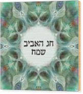 Shabat And Holidays- Passover Wood Print