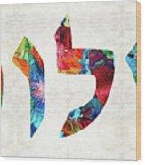 Shalom 20 - Jewish Hebrew Peace Letters Wood Print