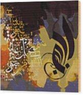 Subhan Allah 040l Wood Print