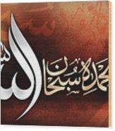 Subhan Allahi Wabi Hamdihi... Wood Print
