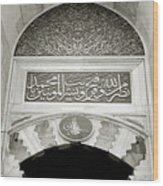 Suleyman The Magnificent Wood Print